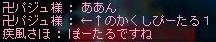ばじゅ誤字