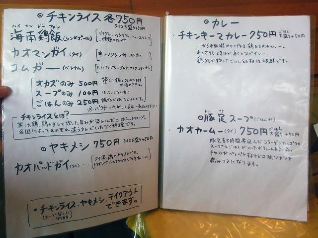 堀内チキンライス