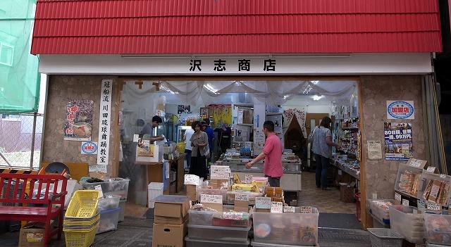 沖縄ホルモン