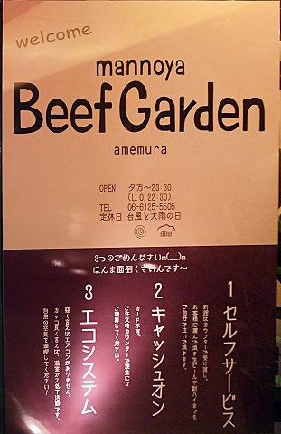 BeefGarden