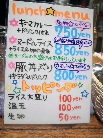 豚丼(コロンビア8)