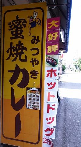 蜜焼きカレー