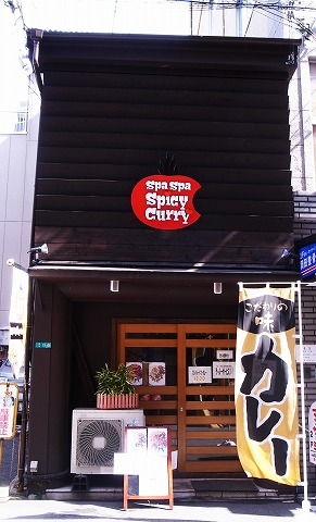 spa spa spicy curry