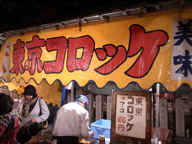 東京コロッケ