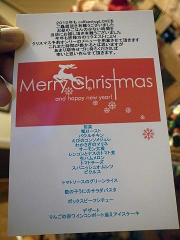 2010LOVEクリスマス