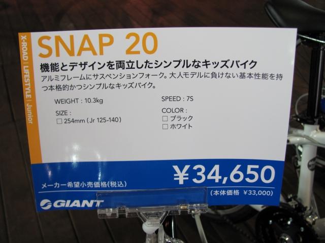 ... 鴻巣店 2012年モデル GIANT 子供車