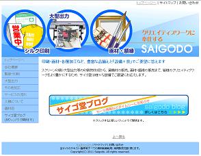 サイゴ堂ホームページ画像