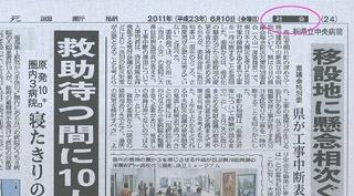 6.10新聞2