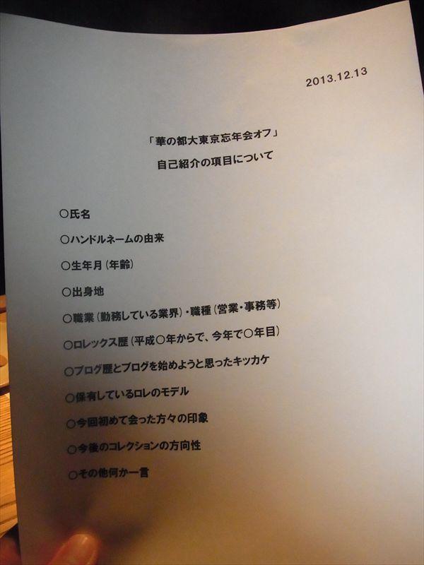 20131214006_R.jpg