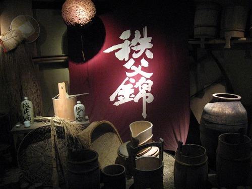 秩父錦-酒蔵資料館2