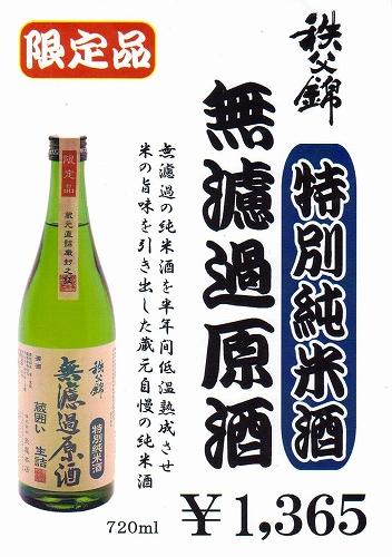 秩父錦-無ろ過純米生原酒入荷!