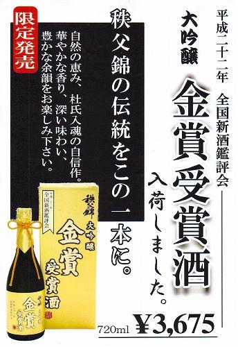 秩父錦-大吟醸金賞受賞酒入荷!