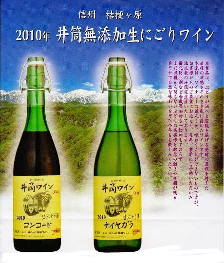 2010井筒ワイン