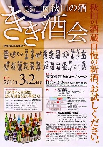 秋田の酒きき酒会