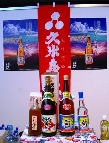 泡盛大試飲会&セミナー<久米島久米仙>