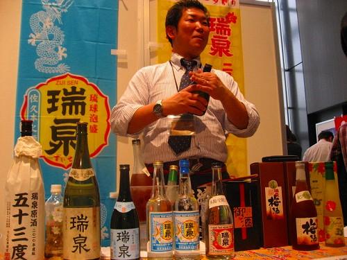 泡盛大試飲会&セミナー<瑞泉酒造>