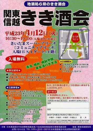関東信越きき酒会