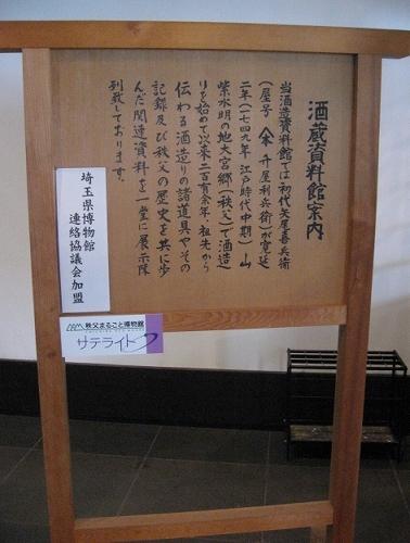 秩父錦-資料館看板