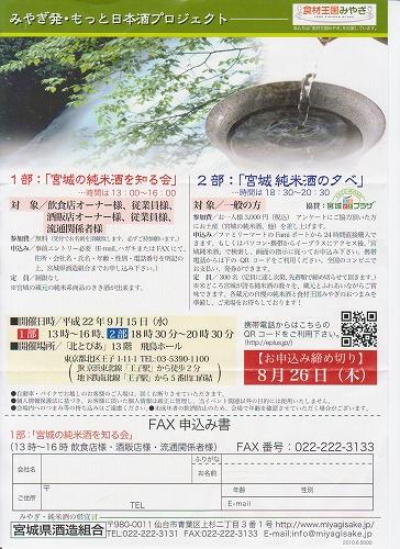 みやぎ発・もっと日本酒プロジェクト