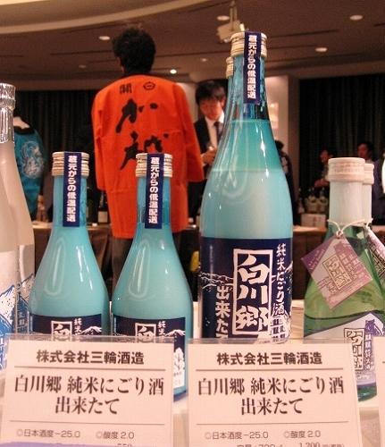2010年 展示唎酒会<白川郷>