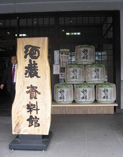 秩父錦酒資料館