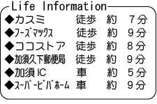 lifeinfomation.jpg