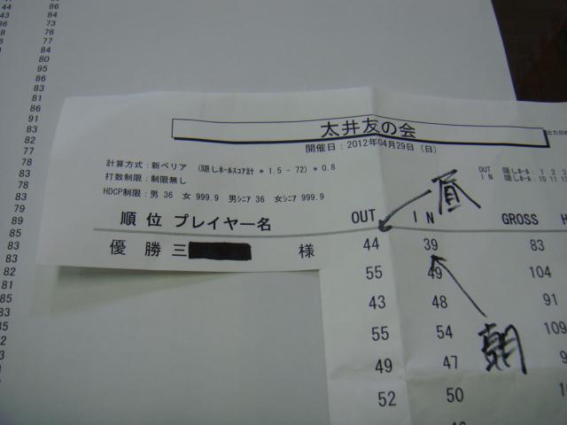 2012_0430_162454-DSC05337.jpg