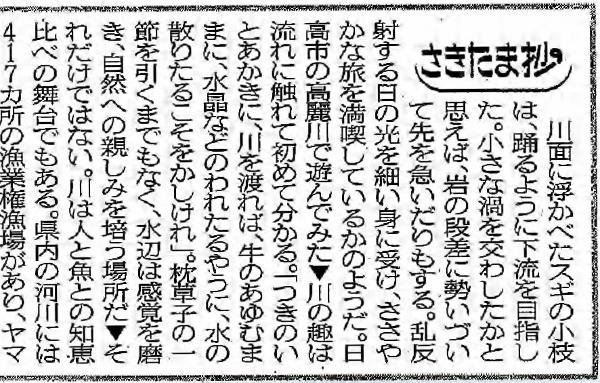 24.03.06 埼玉新聞 1 (600x383)