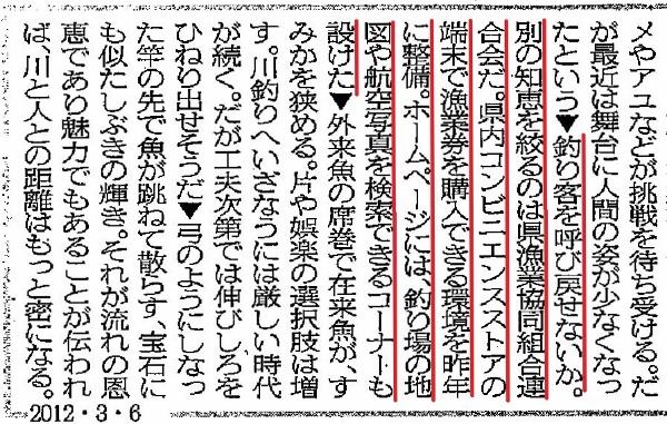 24.03.06 埼玉新聞 2 (600x381)