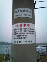 利根川禁止看板