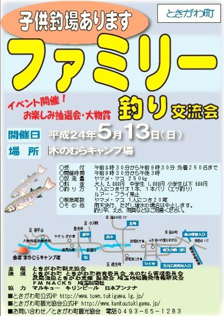 24.04.11釣り交流会(ときがわ)
