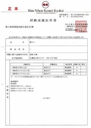 24.04.04秋ヶ瀬稚アユ検査結果 (299x422)