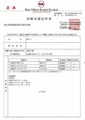 24.04.11流山橋稚アユ検査結果 (300x422)