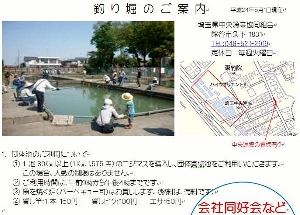 釣り堀のお知らせ1 (600x431)