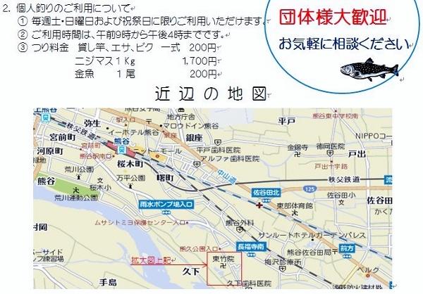釣り堀のお知らせ2 (600x418)