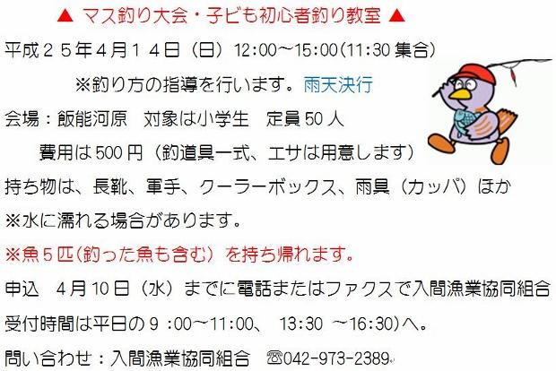 25-04-14 子供釣り教室 (620x414)