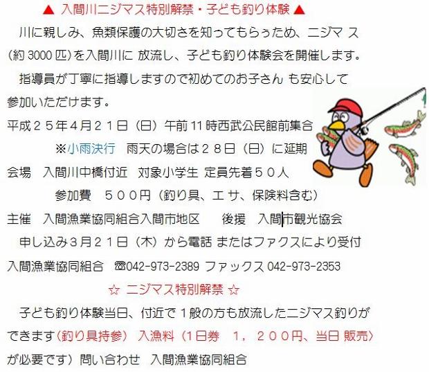 25-04-21 子供釣り体験 (620x537)