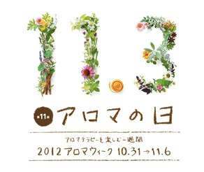 (公社) 日本アロマ環境協会