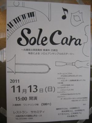 2011 11 13 コンサート ポスター