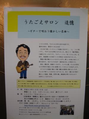 2011 12 20 ポスター