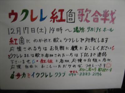 2011 12 17 ウクレレ紅白歌合戦 のポスター。
