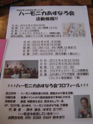 2012 4 8 ハーモニカあすなろ会