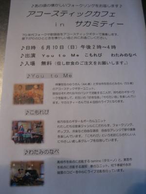 2012 6 10 ゆうとみさん コンサート ポスター