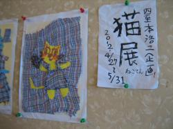 2012 5 ししもと猫展 作品