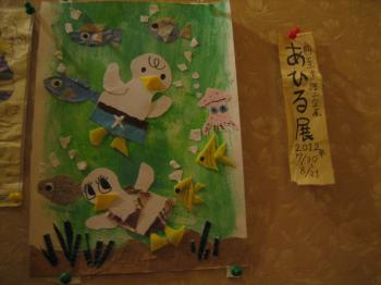 2012 8 ししもとさん あひる展