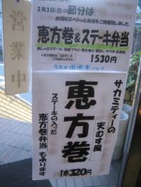2013 恵方巻 ポップ
