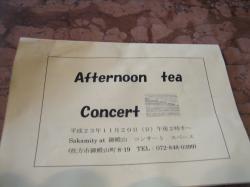 201111 20アフタヌーンティーコンサート