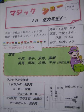 IMG_6172_convert_20120915105333.jpg