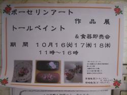 IMG_6319_convert_20121027193536.jpg