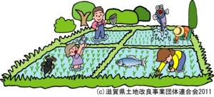 田の風景2